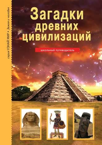 Сергей Афонькин, Загадки древних цивилизаций