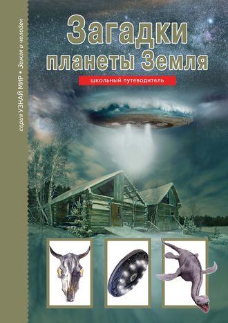 Сергей Афонькин, Загадки планеты Земля