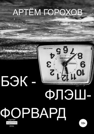 Артём Горохов, Бэк-флэш-форвард