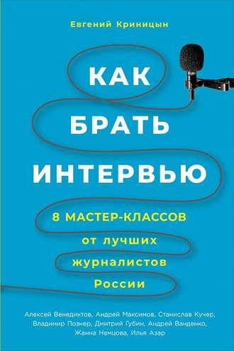 Евгений Криницын, Как брать интервью