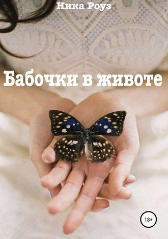 Ника Роуз, Бабочки в животе