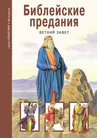 М. Ясонов, Библейские предания. Ветхий завет