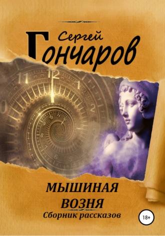Сергей Гончаров, Мышиная возня. Сборник рассказов