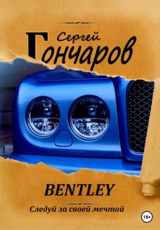 Сергей Гончаров, Bentley