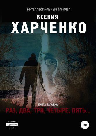 Ксения Харченко, Раз, два, три, четыре, пять…