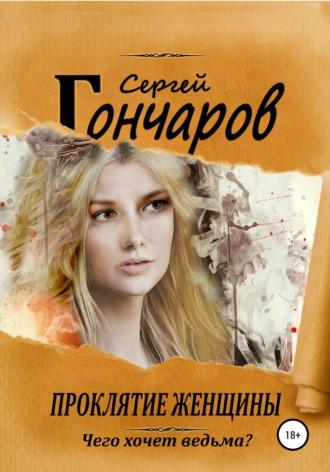 Сергей Гончаров, Проклятие женщины