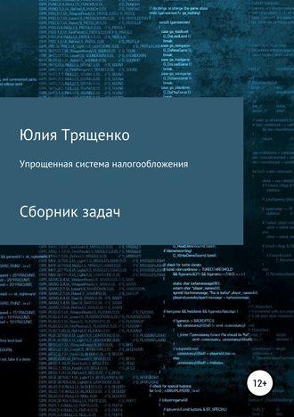 Юлия Трященко, Упрощенная система налогообложения. Сборник задач