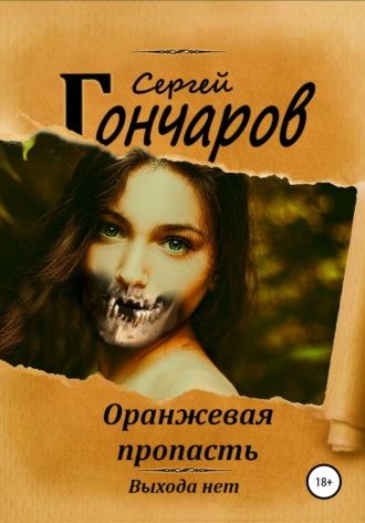 Сергей Гончаров, Оранжевая пропасть