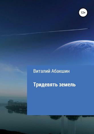 Виталий Абакшин, Тридевять земель