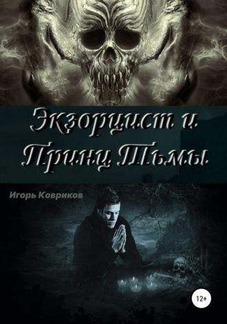 Игорь Ковриков, Экзорцист и Принц Тьмы