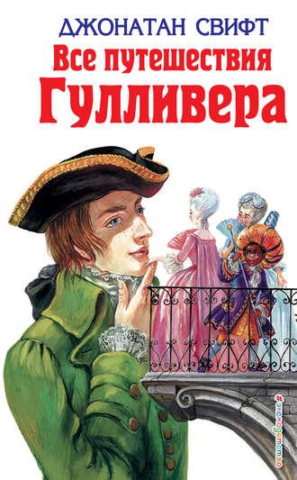 Джонатан Свифт, Все путешествия Гулливера