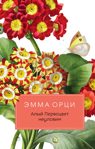 Эмма Орци, Алый Первоцвет неуловим
