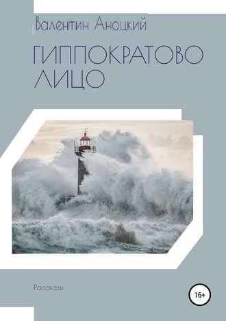 Валентин Аноцкий, Гиппократово лицо. Сборник рассказов