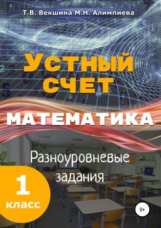 Татьяна Векшина, Мария Алимпиева, Устный счёт. Математика. Разноуровневые задания. 1класс