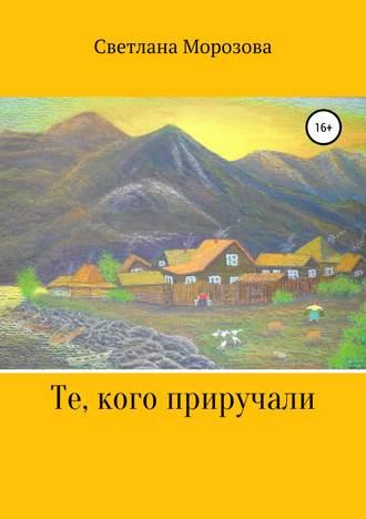 Светлана Морозова, Те, кого приручали