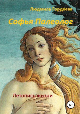 Людмила Гордеева, Софья Палеолог. Летопись жизни