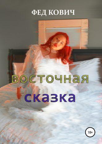 Фед Кович, Восточная сказка