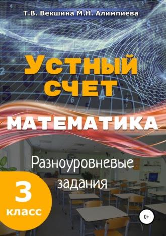 Татьяна Векшина, Мария Алимпиева, Устный счёт. Математика. Разноуровневые задания. 3класс