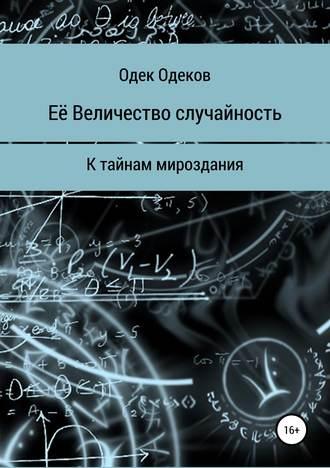 Одек Одеков, Её Величество случайность
