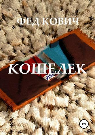 Фед Кович, Кошелек