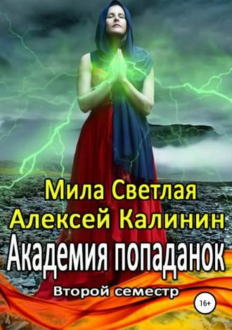 Алексей Калинин, Мила Светлая, Академия попаданок. Второй семестр