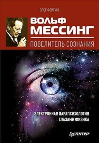 Олег Фейгин, Вольф Мессинг – повелитель сознания