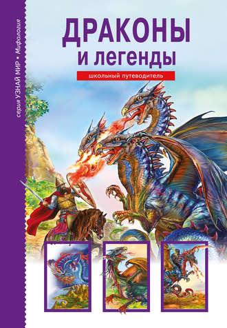 Юлия Дунаева, Драконы и легенды