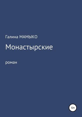 Галина Мамыко, Монастырские