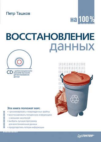 Петр Ташков, Восстановление данных на 100%