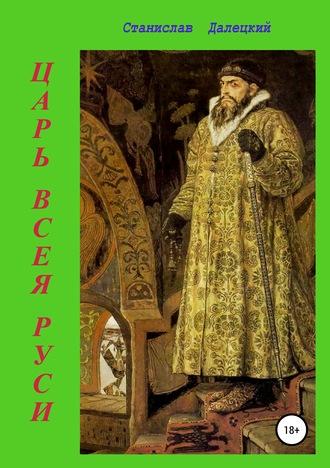 Станислав Далецкий, Царь всея Руси