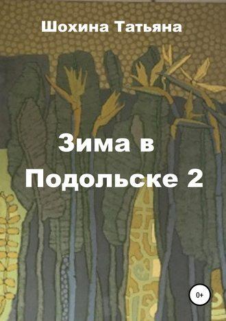 Татьяна Шохина, Зима в Подольске 2