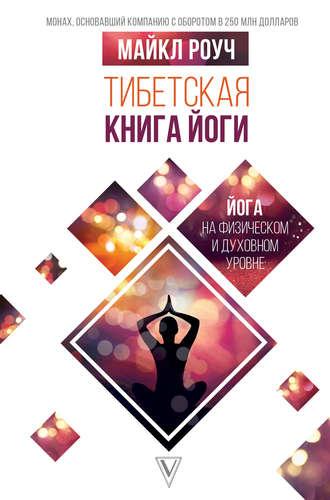 Майкл Роуч, Тибетская книга йоги