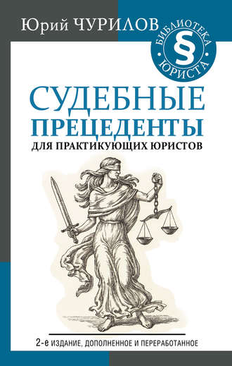 Юрий Чурилов, Судебные прецеденты для практикующих юристов
