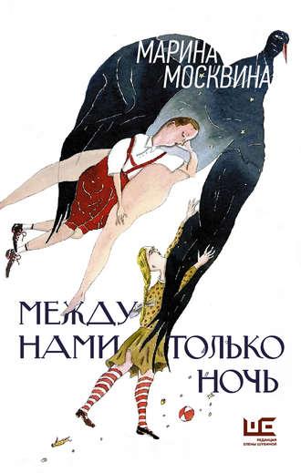 Марина Москвина, Между нами только ночь