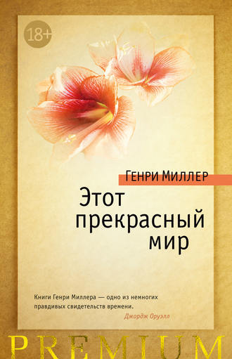 Генри Миллер, Этот прекрасный мир (сборник)