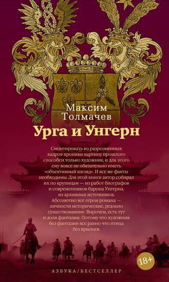 Максим Толмачёв, Урга и Унгерн