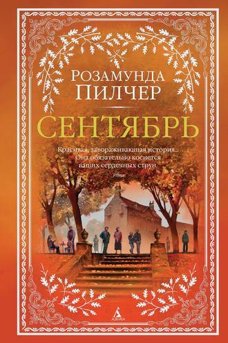 Розамунда Пилчер, Сентябрь