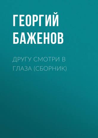 Георгий Баженов, Другу смотри в глаза (сборник)