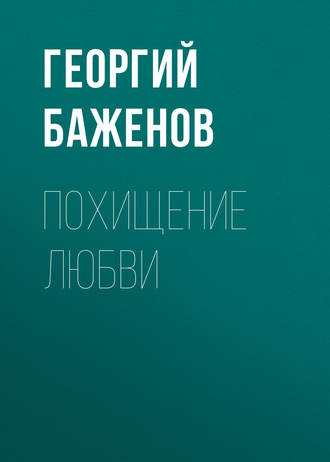 Георгий Баженов, Похищение любви