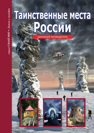 Сергей Афонькин, Таинственные места России