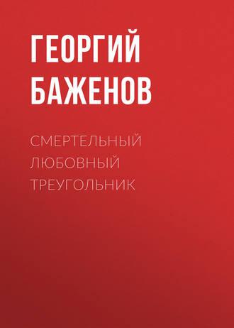 Георгий Баженов, Смертельный любовный треугольник
