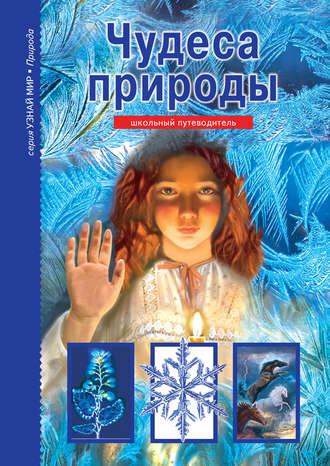 Сергей Афонькин, Чудеса природы