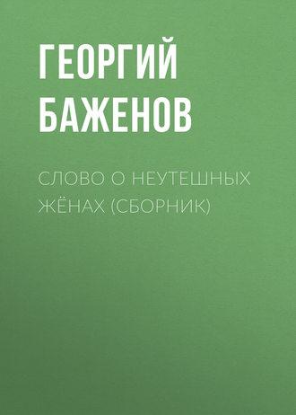 Георгий Баженов, Слово о неутешных жёнах (сборник)