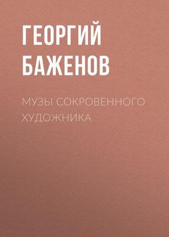 Георгий Баженов, Музы сокровенного художника