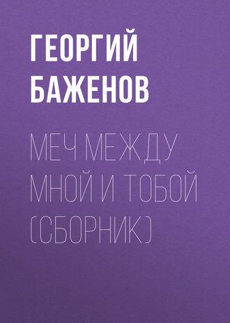 Георгий Баженов, Меч между мной и тобой (сборник)