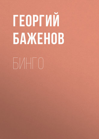 Георгий Баженов, Бинго
