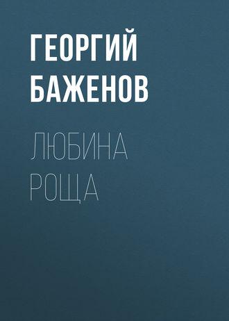 Георгий Баженов, Любина роща