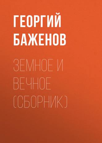 Георгий Баженов, Земное и вечное (сборник)