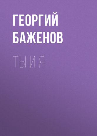 Георгий Баженов, Ты и я