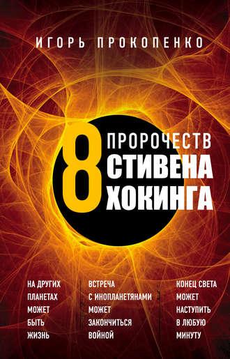 Игорь Прокопенко, 8 пророчеств Стивена Хокинга